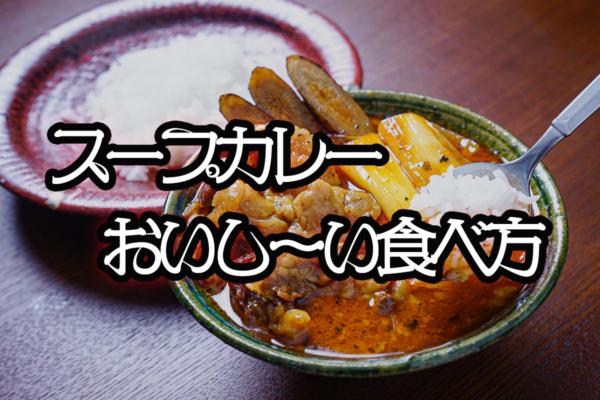 スープカレー食べ方