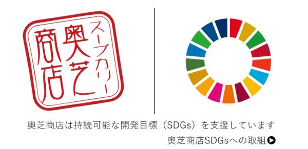 奥芝商店SDGsバナー2